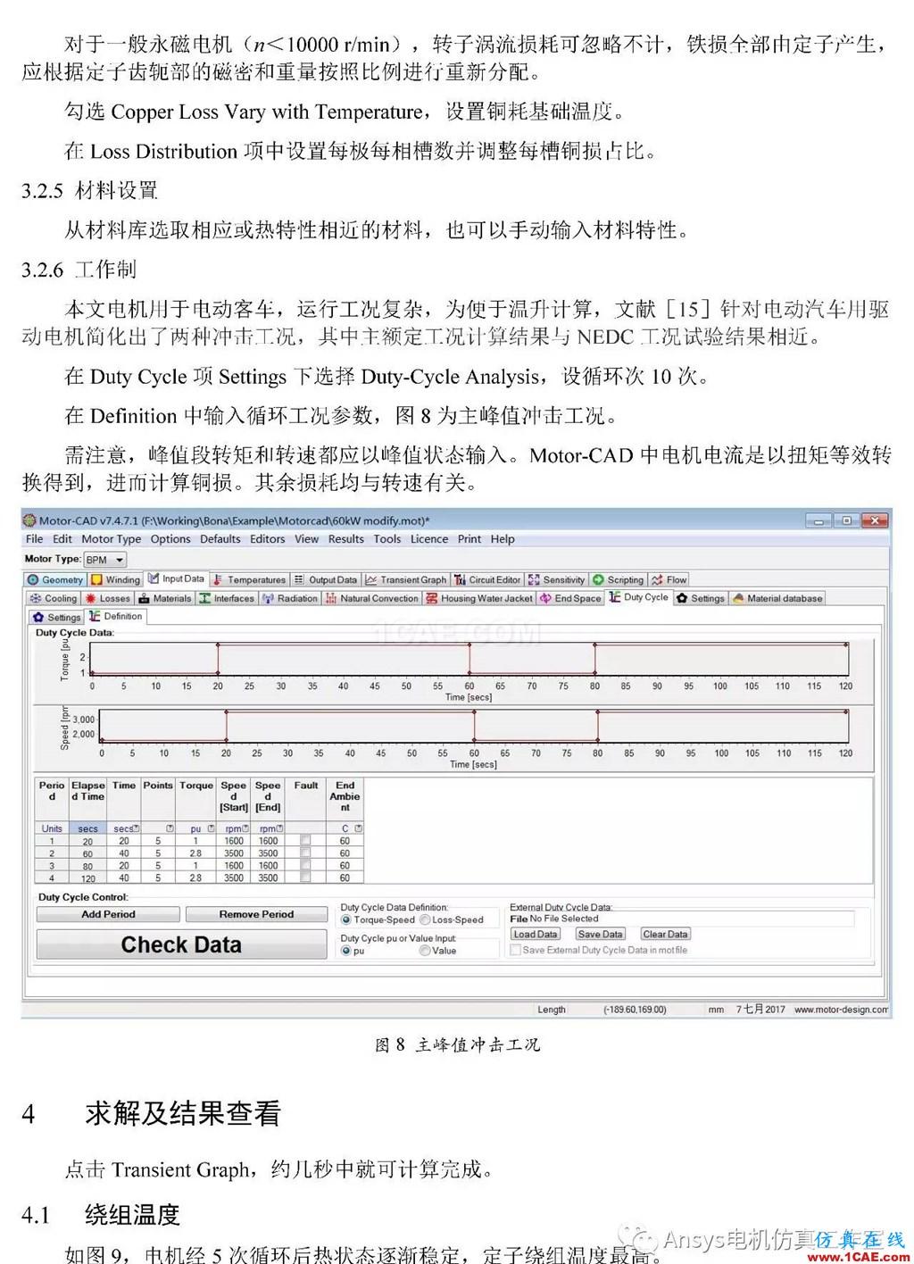 基于RMxprt和Motor-CAD永磁电机温升速算方法Maxwell培训教程图片7