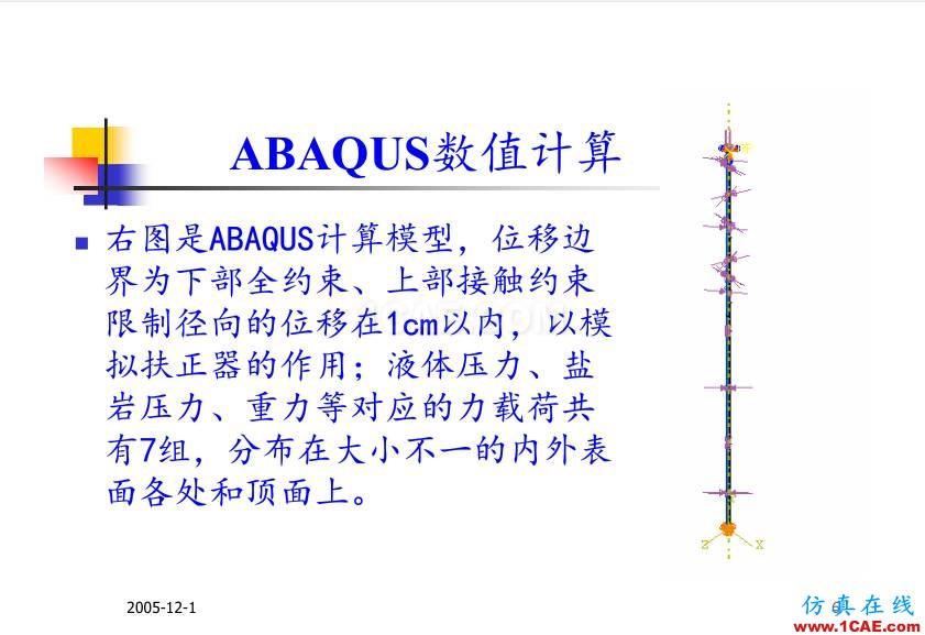 超深油井套管ABAQUS 有限元分析abaqus有限元培训教程图片6