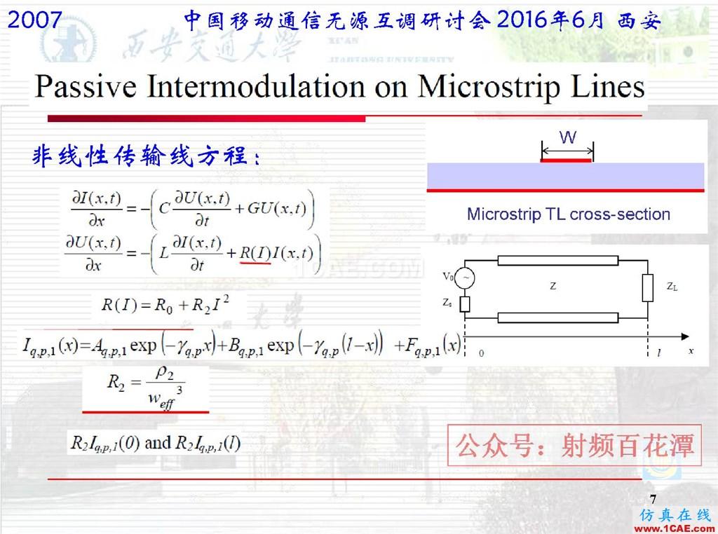微波平面电路无源互调研究国外进展HFSS图片7