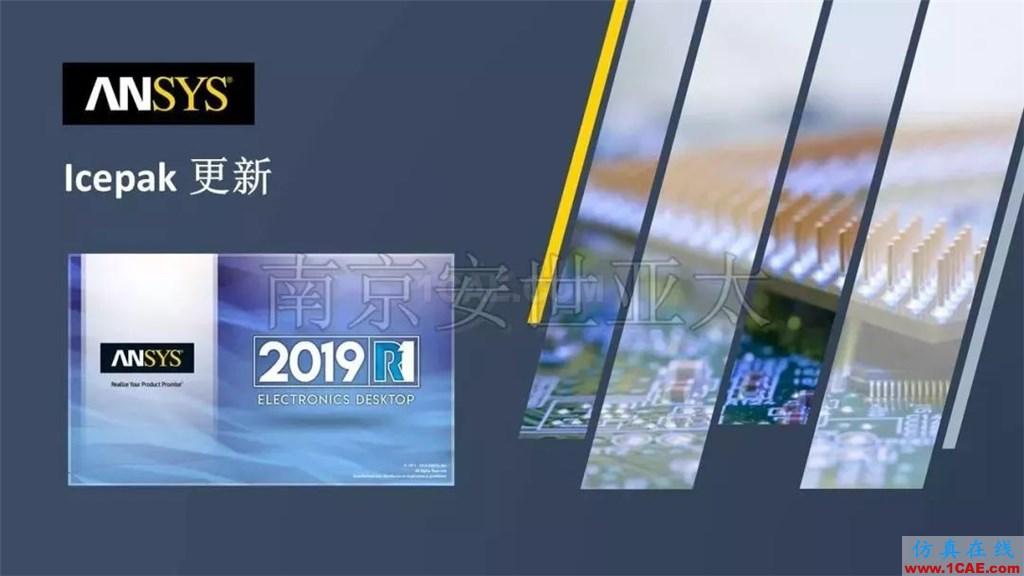 最新版本ANSYS Icepak 2019R1新功能介绍(一)icepak培训教程图片1