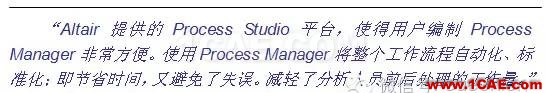 Process Manager在汽车制动器 设计优化中的应用hypermesh应用技术图片2