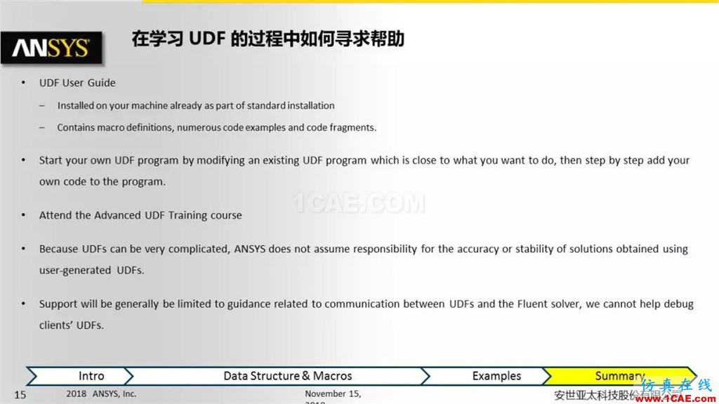 ANSYS Fluent UDF 功能概述fluent仿真分析图片15