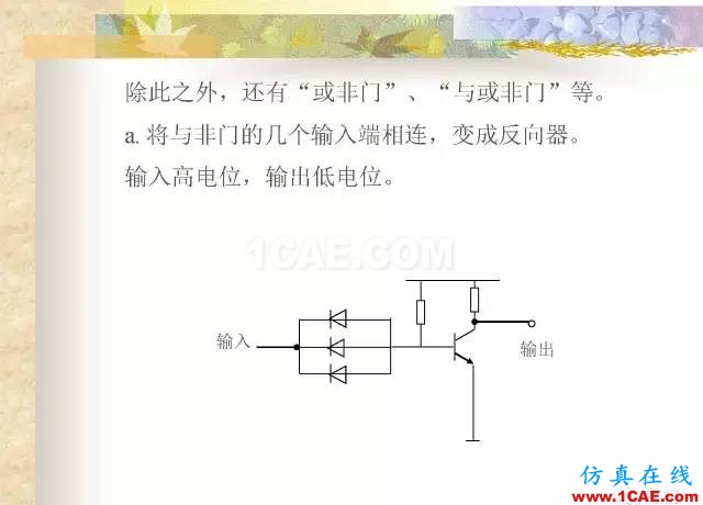 最全面的电子元器件基础知识(324页)HFSS培训课程图片309