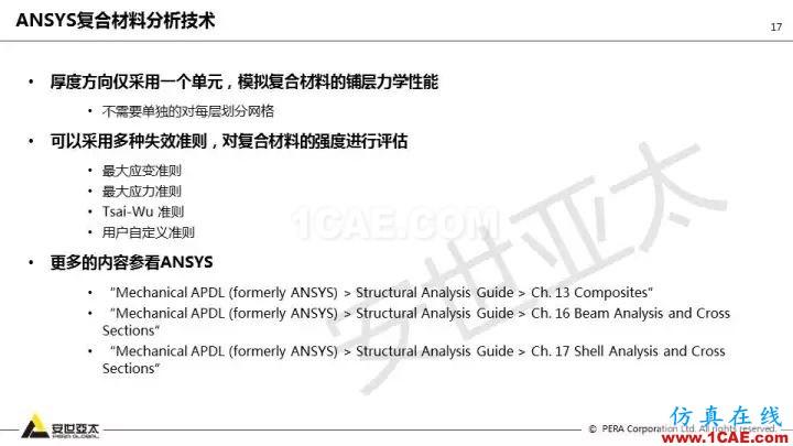 技术分享   58张PPT,带您了解ANSYS复合材料解决方案【转发】ansys分析图片17
