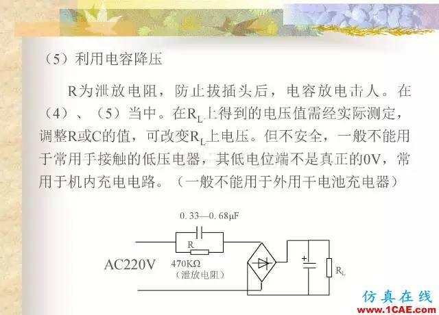 最全面的电子元器件基础知识(324页)HFSS分析案例图片237