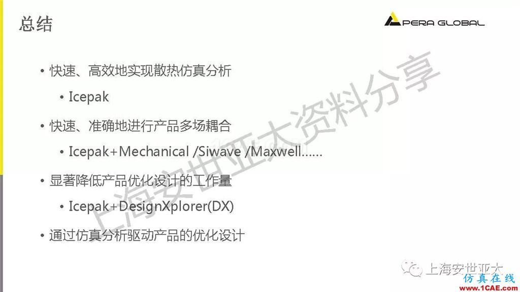 技术分享 | 电子系统散热设计分析与优化icepak培训教程图片37