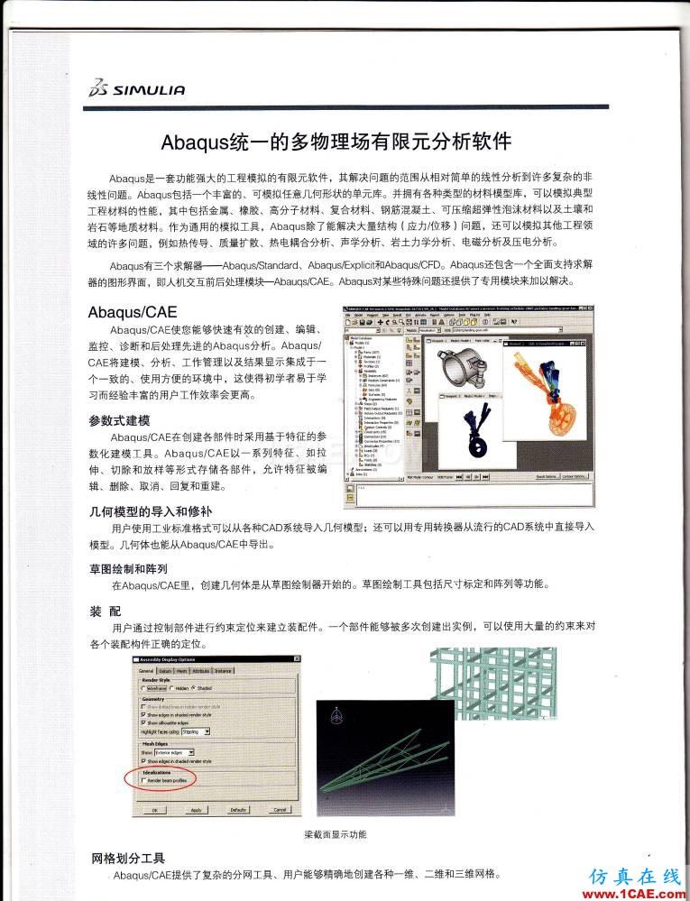 Abaqus统一的多物理场有限元分析软件abaqus有限元培训教程图片3