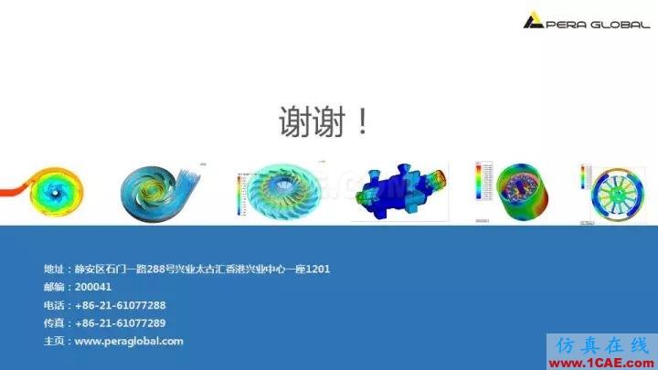 技术分享 | 泵水力设计及优化仿真fluent图片37