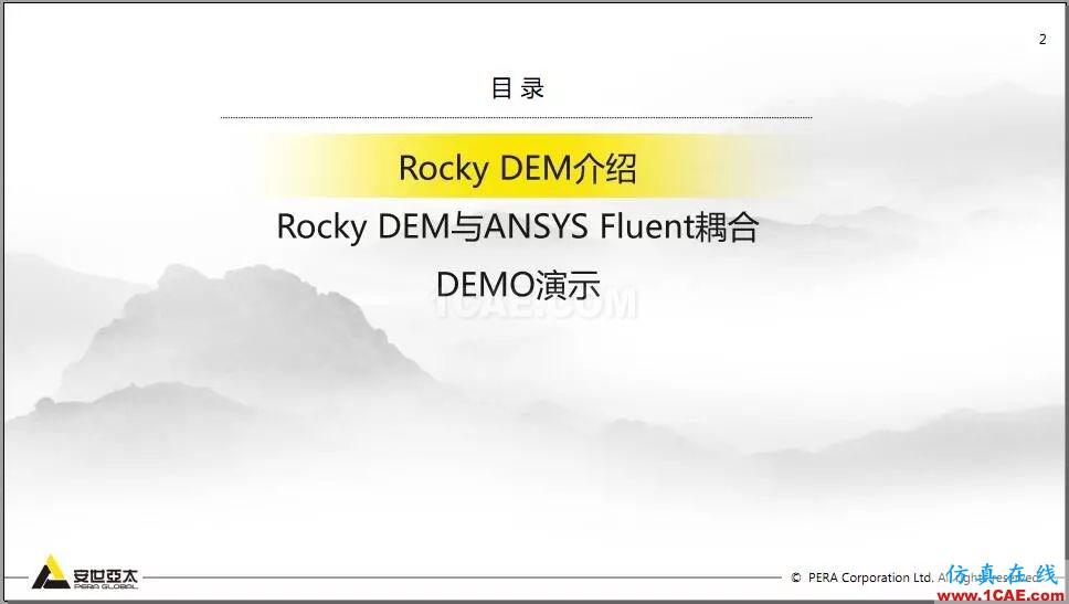 教程 | Rocky DEM与ANSYS Fluent耦合计算案例演示HFSS分析案例图片2