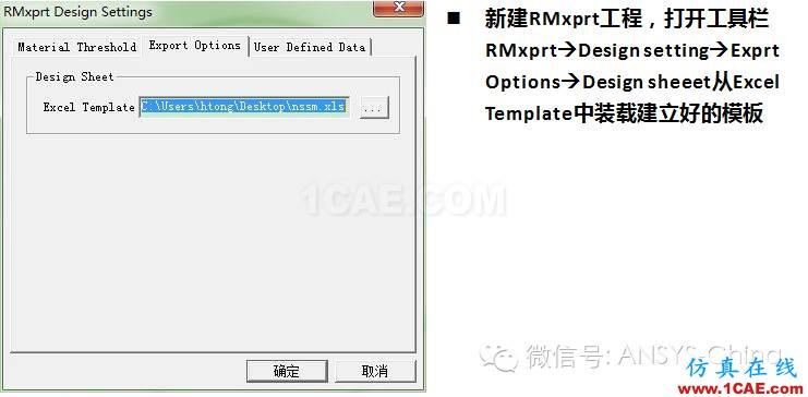 技巧 | ANSYS 低频软件常见问题解答Maxwell技术图片7