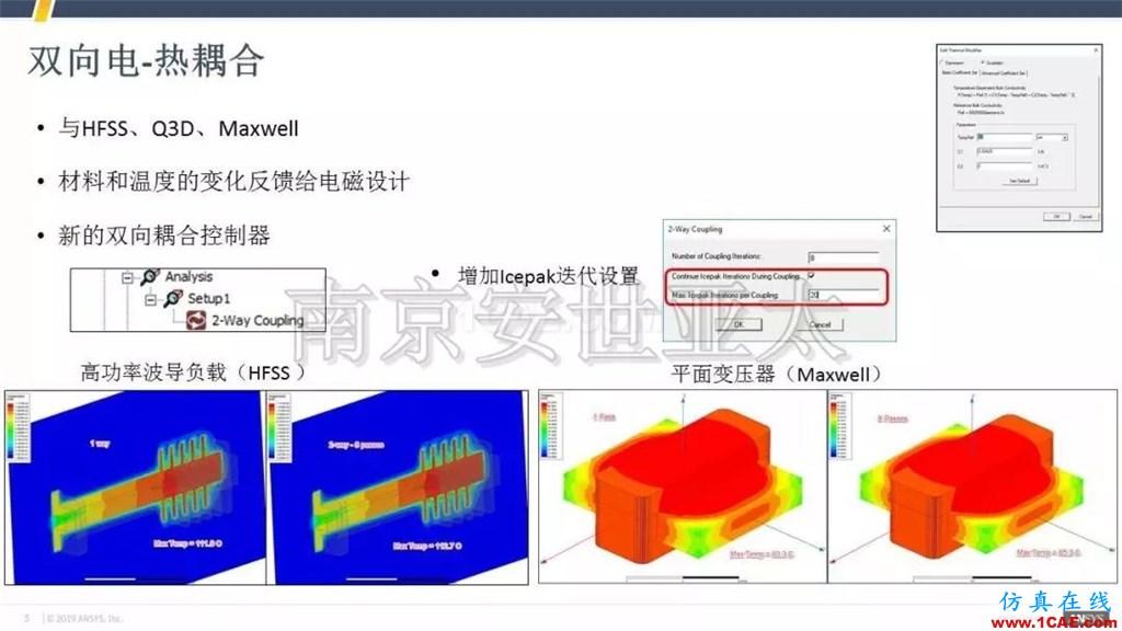 最新版本ANSYS Icepak 2019R1新功能介绍(一)icepak培训教程图片3