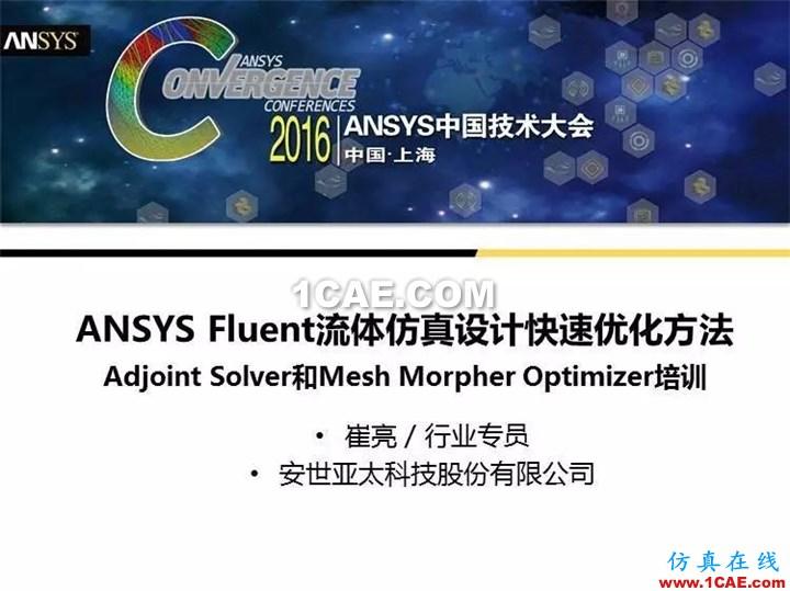 ANSYS Fluent流体仿真设计快速优化方法fluent分析案例图片1