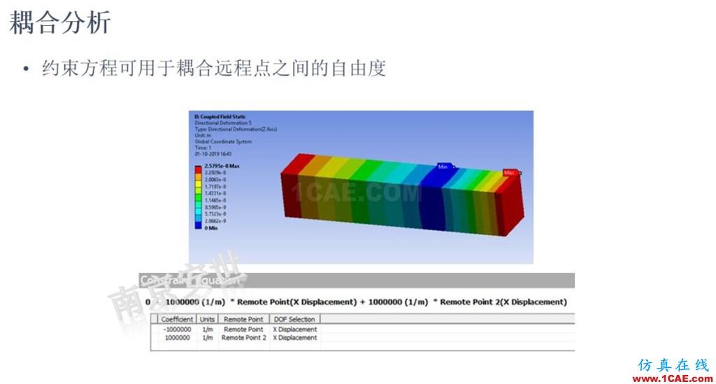 ANSYS 2020R1来了 | 结构新功能(二)ansys workbanch图片9