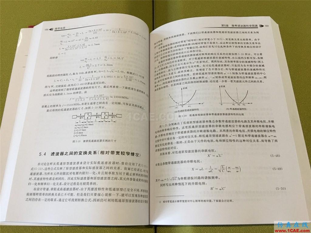 经典流传,权威再现 | 微带领域圣经:清华大学《微带电路》再版了!HFSS培训课程图片4