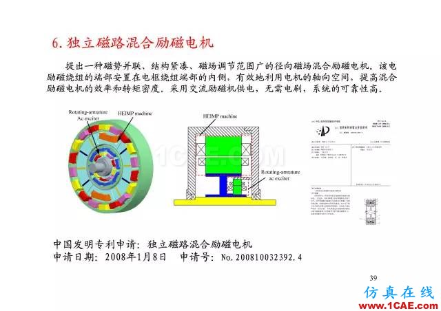 【PPT分享】新能源汽车永磁电机是怎样设计的?Maxwell分析图片38