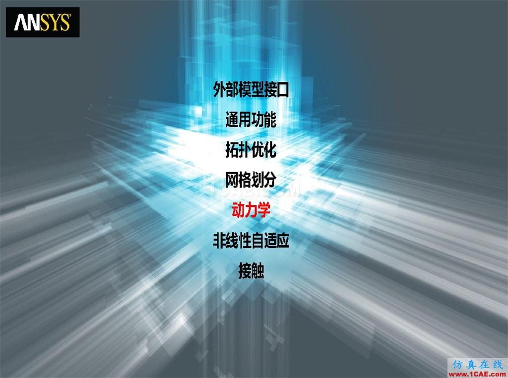 ANSYS19.0新功能 | 结构功能详解ansys结构分析图片30