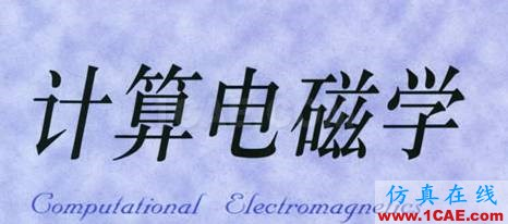国内计算电磁学方面的高手们ADS电磁技术图片1