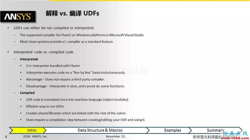 ANSYS Fluent UDF 功能概述fluent分析案例图片4