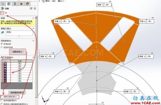 实例操作|新能源汽车用永磁电机转子的全砖形单元划分方法Maxwell培训教程图片12