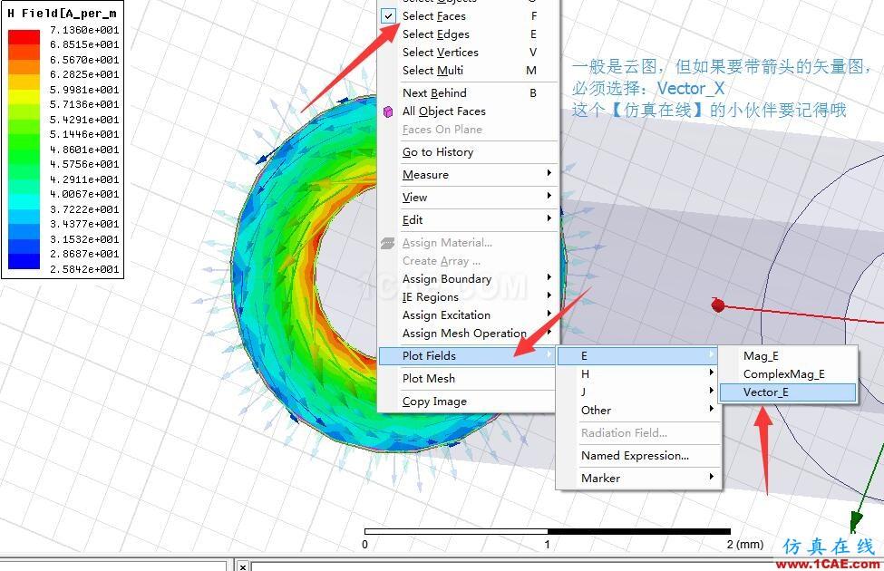 hfss如何绘制电场、磁场的矢量图(带箭头的)?HFSS分析图片1