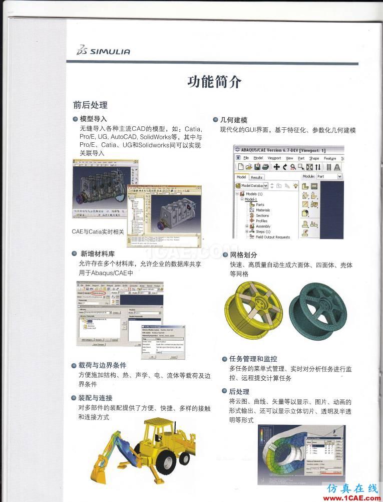 Abaqus统一的多物理场有限元分析软件abaqus有限元仿真图片7