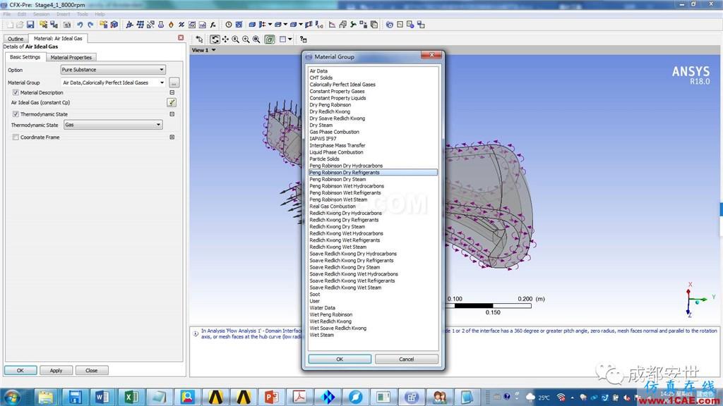 基于NIST真实气体数据库导入CFX的接口开发cfx分析图片5