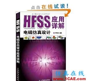 HFSS电磁仿真设计应用详解