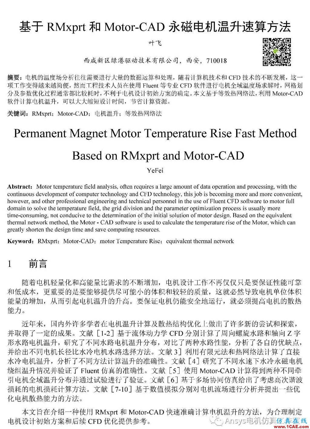 基于RMxprt和Motor-CAD永磁电机温升速算方法Maxwell分析图片1
