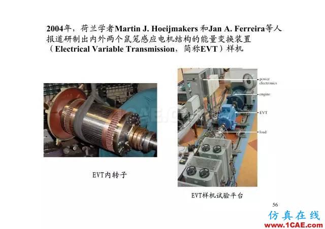 【PPT分享】新能源汽车永磁电机是怎样设计的?Maxwell分析图片55