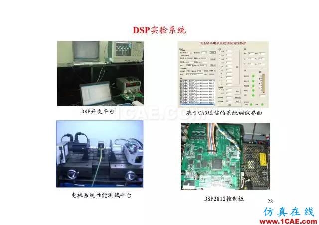 【PPT分享】新能源汽车永磁电机是怎样设计的?Maxwell技术图片27