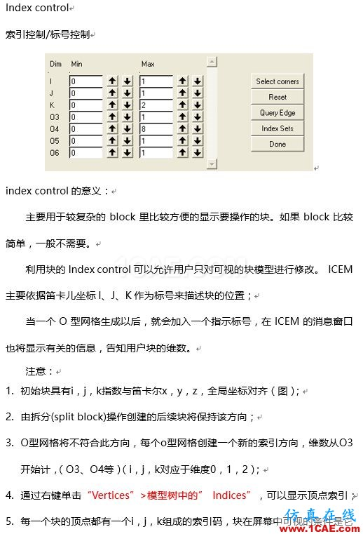 ICEM-块的索引控制/index controlfluent培训课程图片1