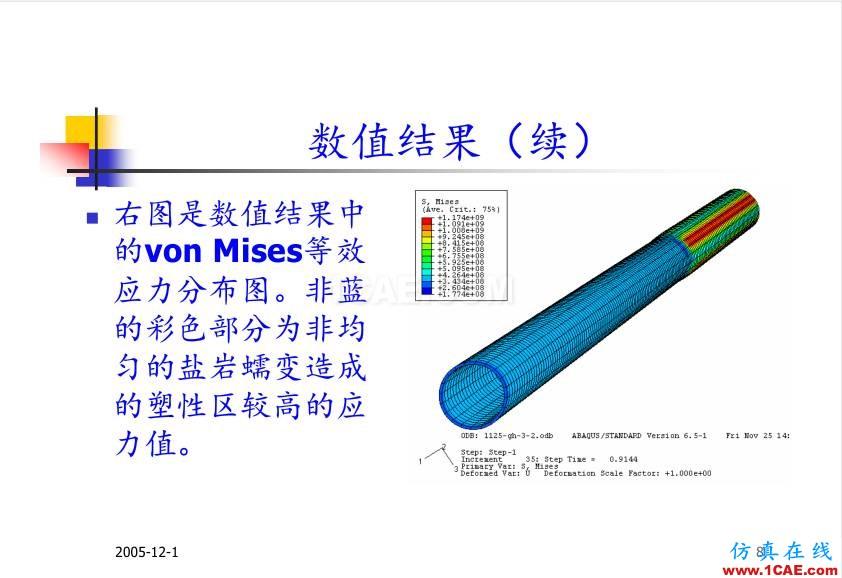 超深油井套管ABAQUS 有限元分析abaqus有限元技术图片8