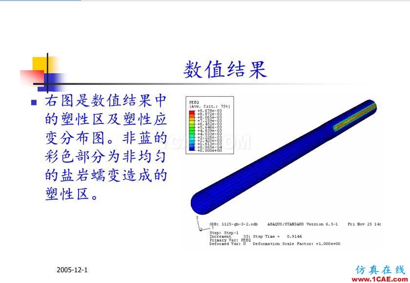 超深油井套管ABAQUS 有限元分析abaqus有限元技术图片7