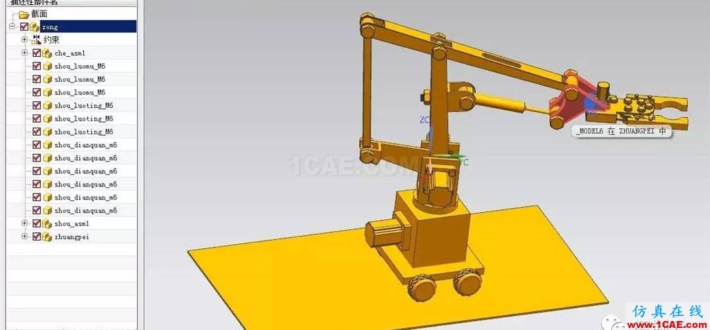 【机器人】多连杆机械手三维建模图纸(仿真源文件) UG8.5(NX)设计ug设计教程图片4