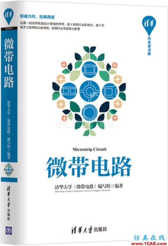 经典流传,权威再现 | 微带领域圣经:清华大学《微带电路》再版了!HFSS培训课程图片3