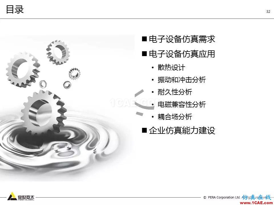 方案   电子设备仿真设计整体解决方案HFSS图片31
