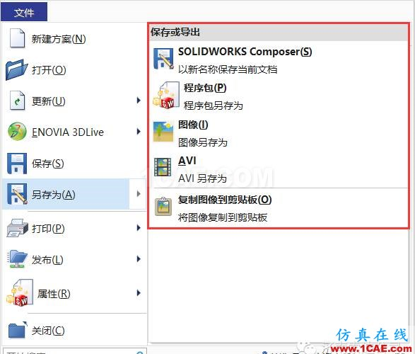 SOLIDWORKS Composer 展会动画必备利器solidworks simulation分析图片15