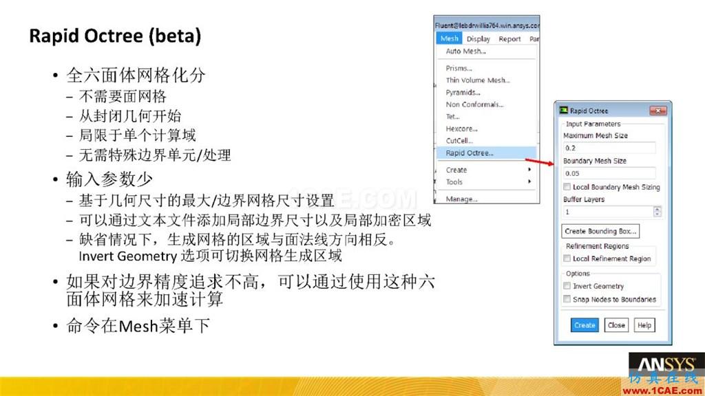 ANSYS19.0新功能   Fluent Meshing详解fluent流体分析图片8