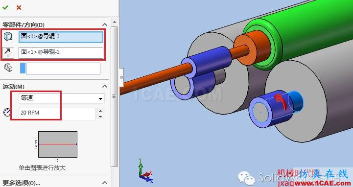 SolidWorks洗瓶机构运动仿真solidworks simulation分析图片13