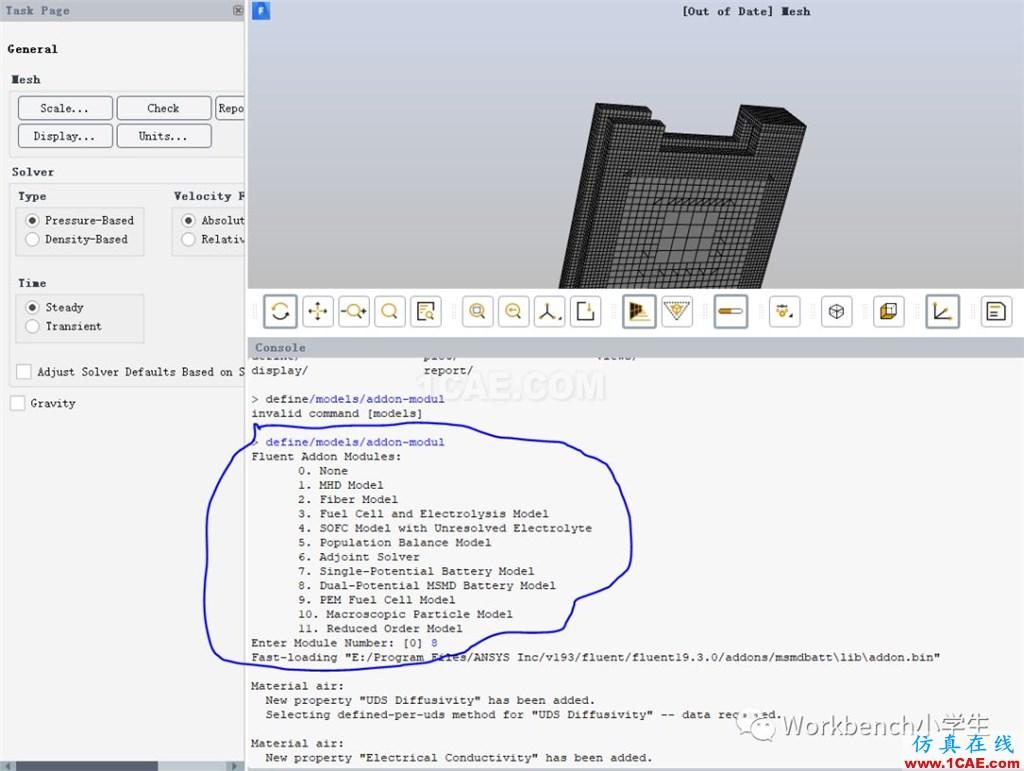 Fluent 电池仿真分析计算fluent培训课程图片5