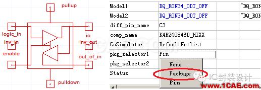IBIS Package Model建模HFSS分析图片10