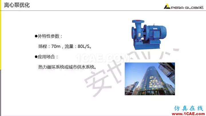 技术分享 | 泵水力设计及优化仿真fluent培训课程图片24