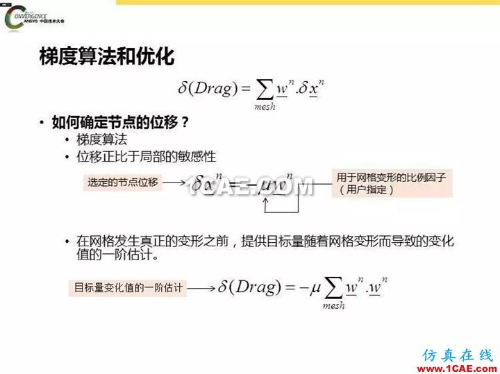 ANSYS Fluent流体仿真设计快速优化方法fluent流体分析图片15