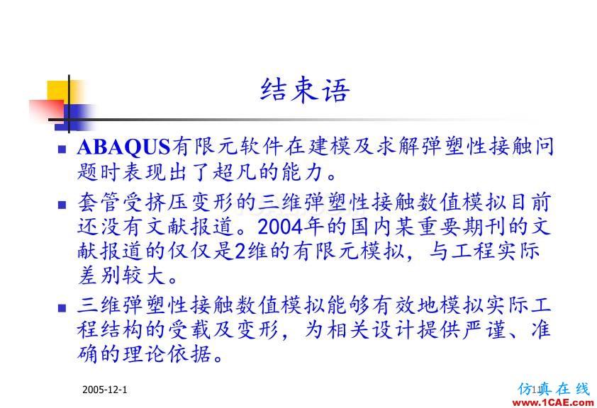 超深油井套管ABAQUS 有限元分析abaqus有限元培训资料图片11