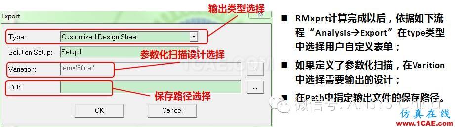 技巧 | ANSYS 低频软件常见问题解答Maxwell培训教程图片8