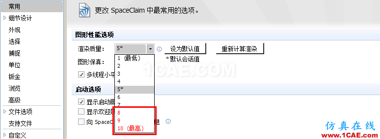 ANSYS 19.0 | SpaceClaim新功能亮点ansys培训课程图片13