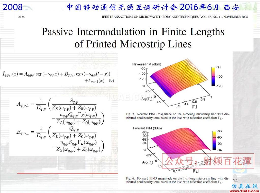 微波平面电路无源互调研究国外进展HFSS分析图片14