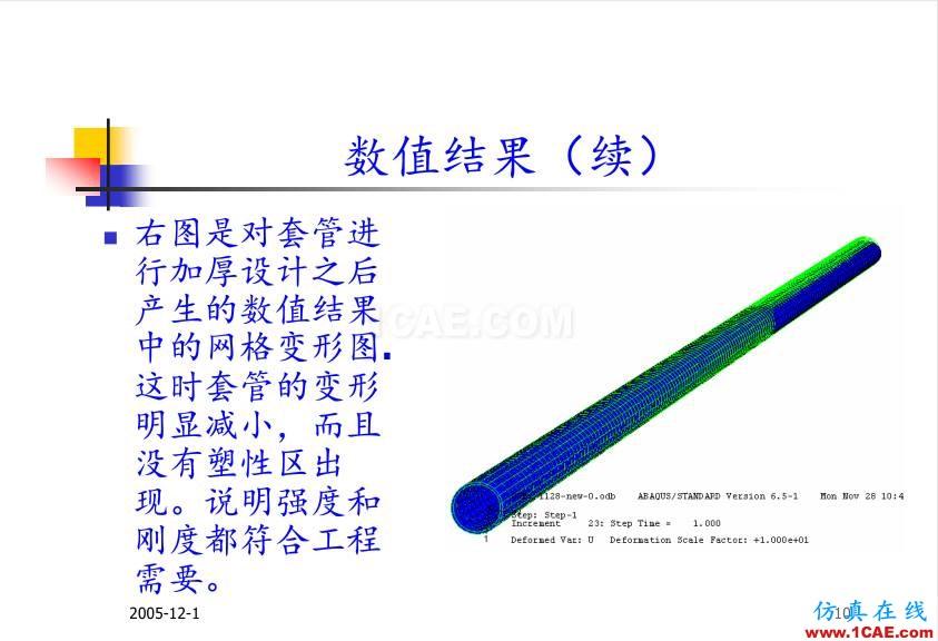超深油井套管ABAQUS 有限元分析abaqus有限元技术图片10