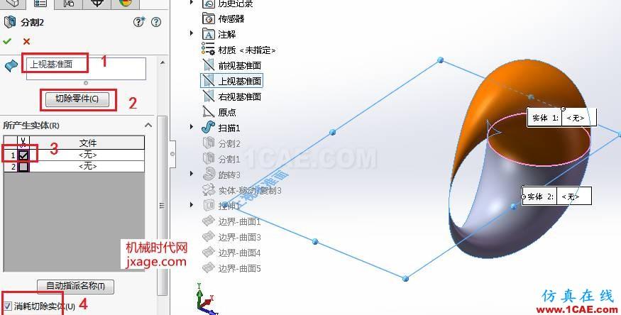 SolidWorks如何通过扫描创建太极图?solidworks simulation分析案例图片9
