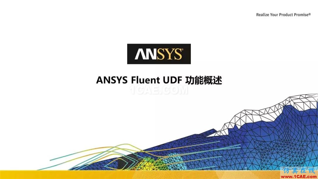 ANSYS Fluent UDF 功能概述fluent结果图片1